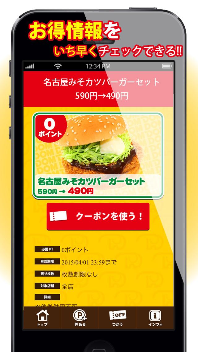 とくするクーポン ドムドムハンバーガー公式アプリのスクリーンショット_3