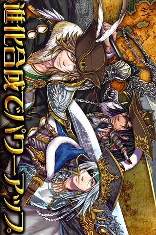 海賊王国コロンブス[海賊カードバトル] GREE(グリー)のスクリーンショット_2