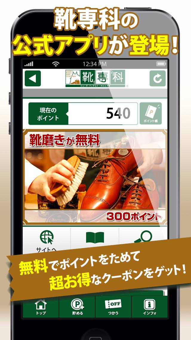 とくするクーポン 靴専科公式アプリのスクリーンショット_1