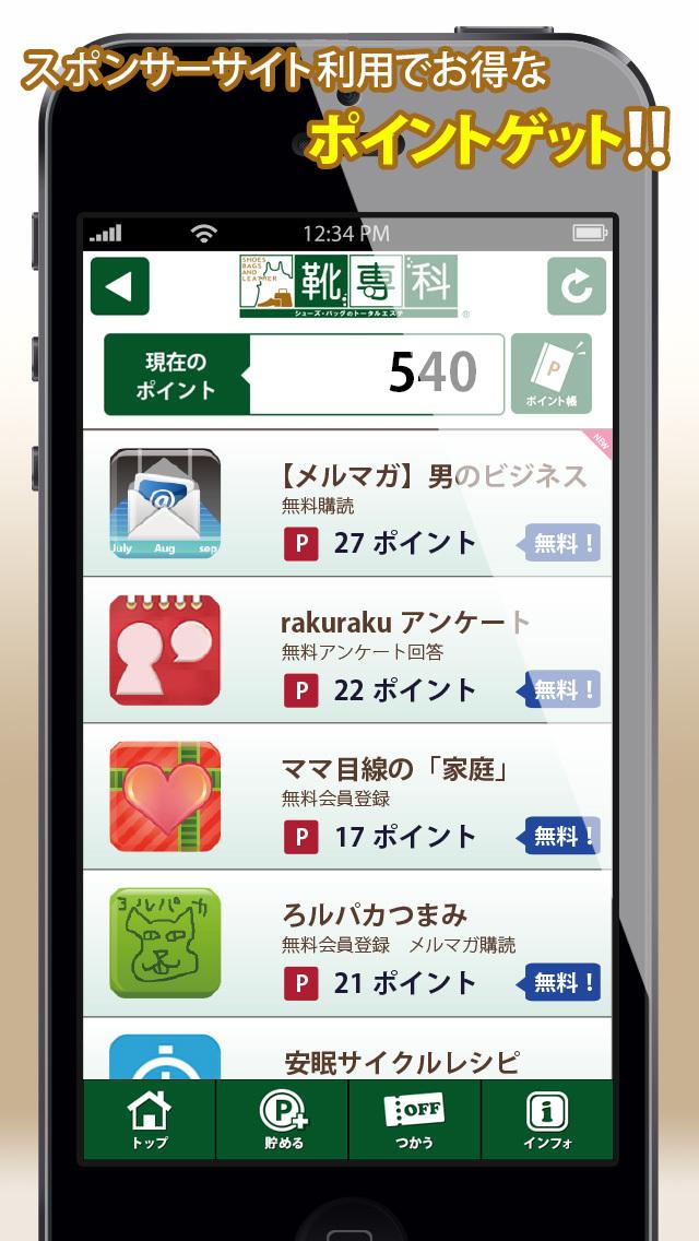とくするクーポン 靴専科公式アプリのスクリーンショット_3