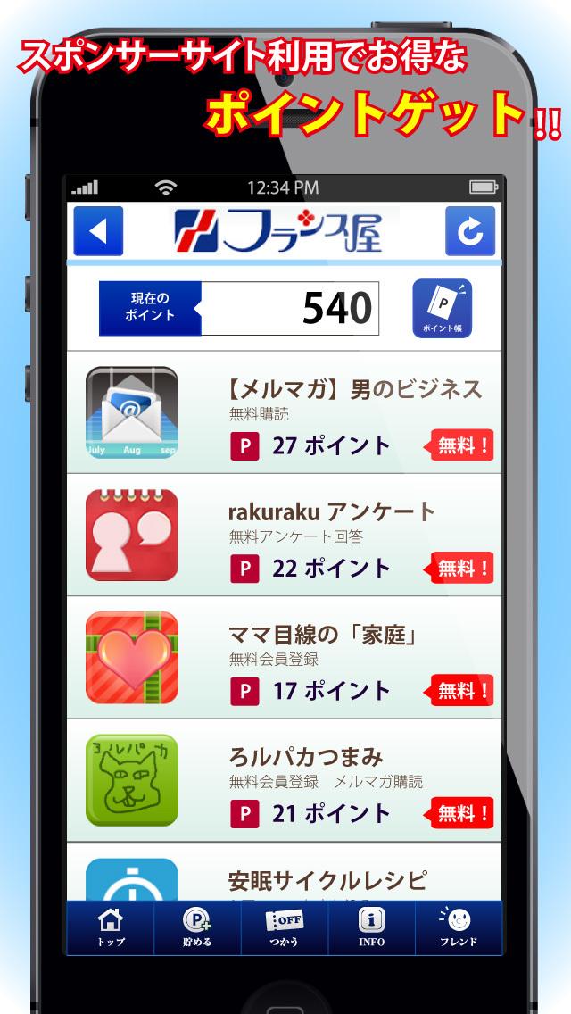 とくするクーポン フランス屋公式アプリのスクリーンショット_3