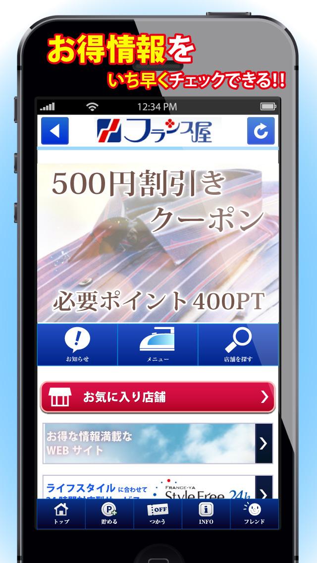 とくするクーポン フランス屋公式アプリのスクリーンショット_5