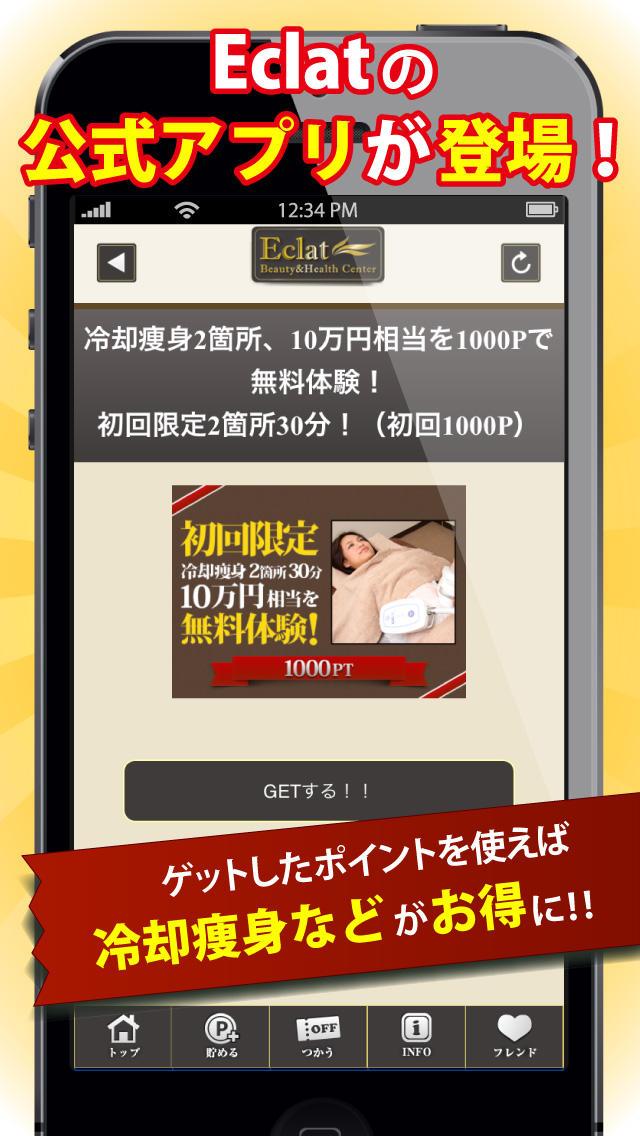 とくするクーポン Eclat(エクラ)公式アプリのスクリーンショット_1