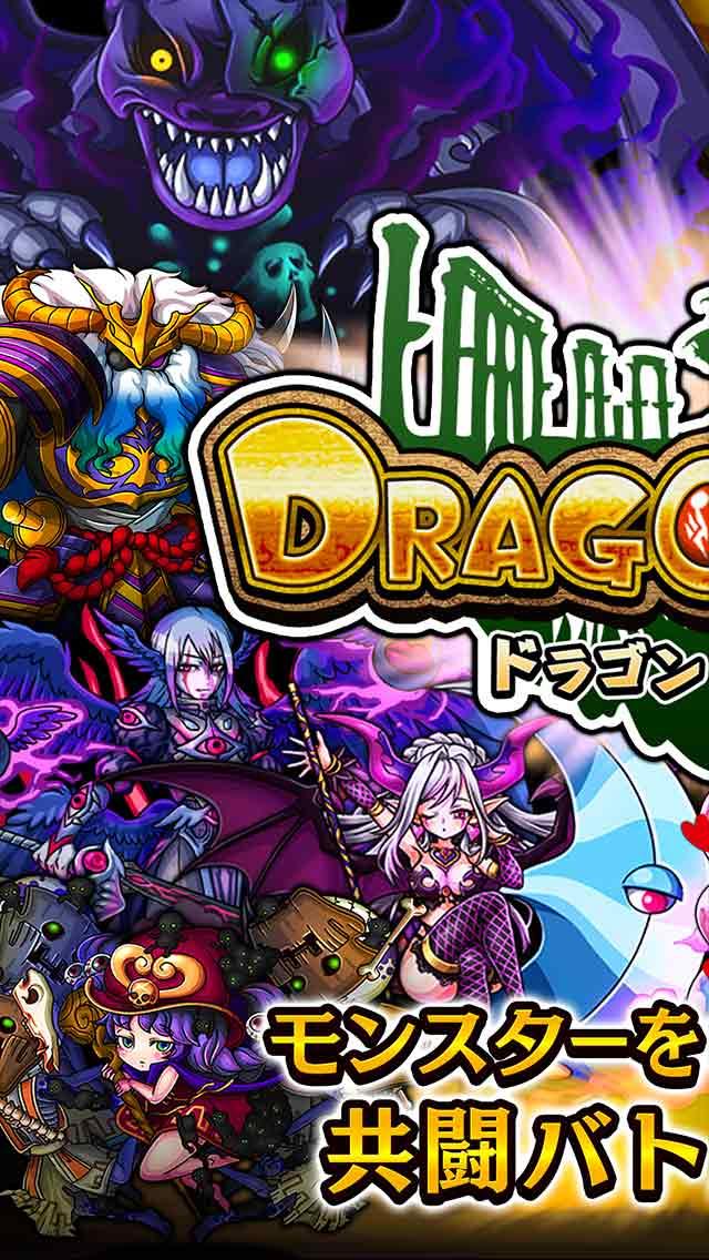 ドラゴンエッグ-仲間との出会い×本格対戦RPGのスクリーンショット_1