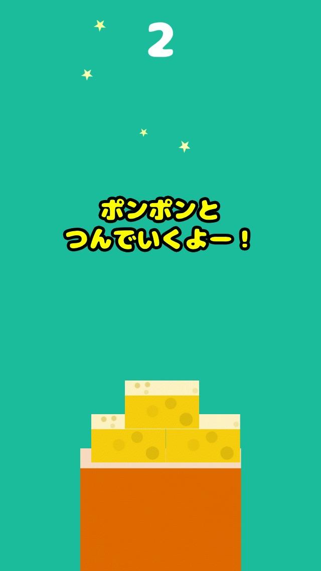 チーズつみつみのスクリーンショット_3