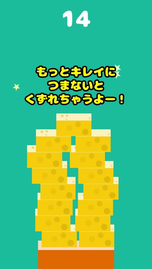 チーズつみつみのスクリーンショット_4