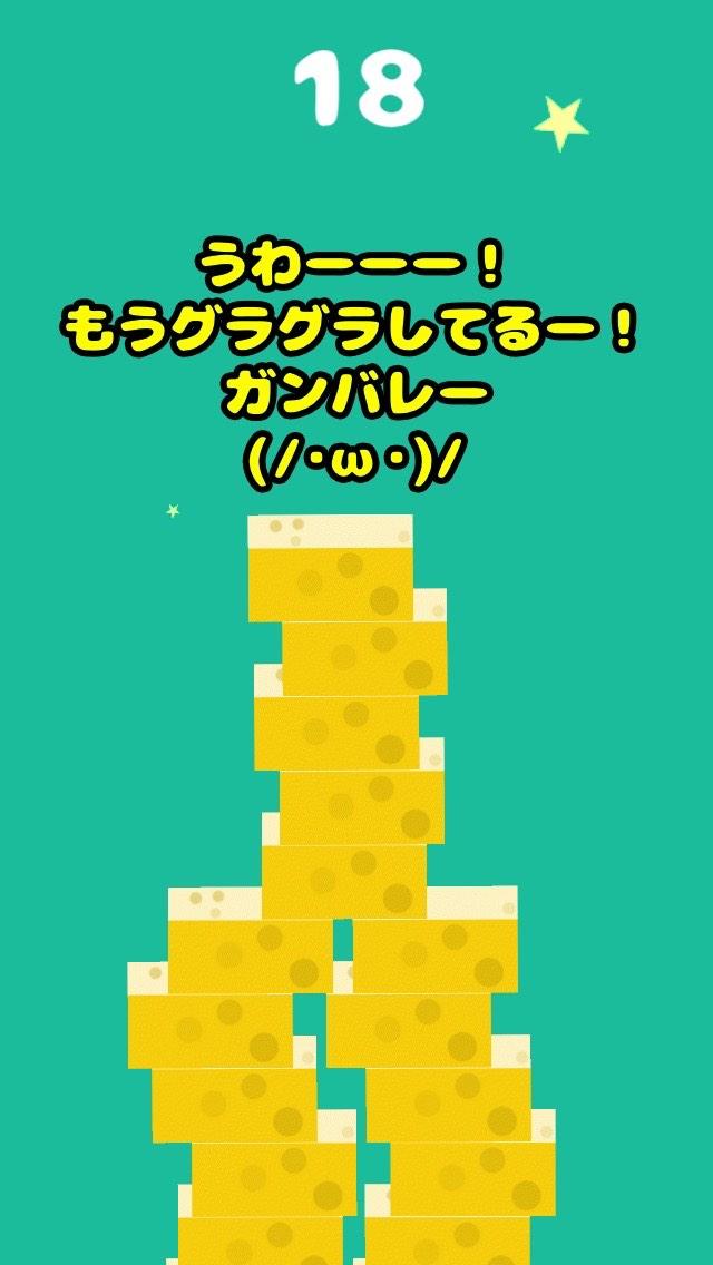 チーズつみつみのスクリーンショット_5