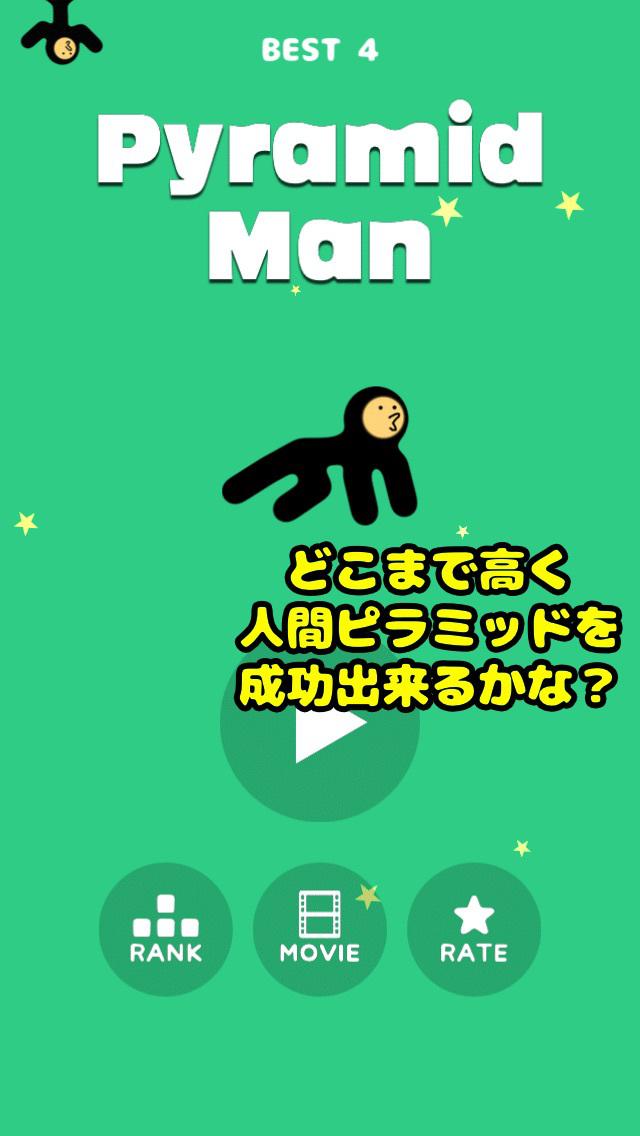 新ヒーロー・ピラミッドマンのスクリーンショット_2