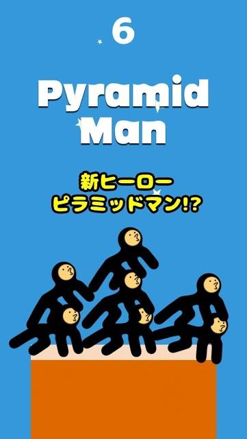 新ヒーロー・ピラミッドマンのスクリーンショット_1