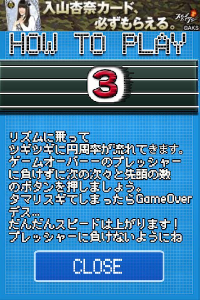 プレッシャー円周率のスクリーンショット_3