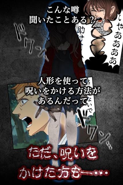 呪女のスクリーンショット_5