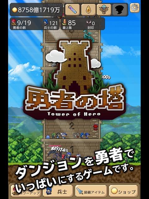 勇者の塔のスクリーンショット_1