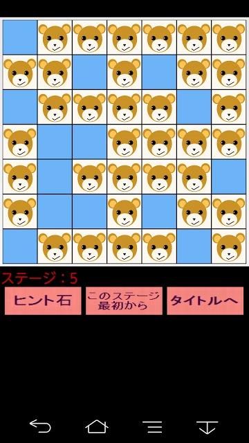 くまぷ~揃えようのスクリーンショット_1