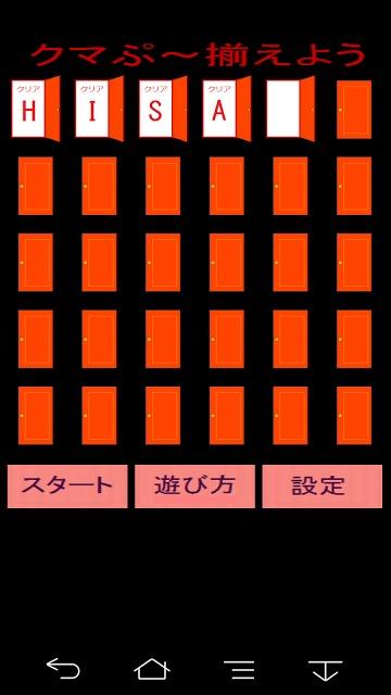 くまぷ~揃えようのスクリーンショット_2