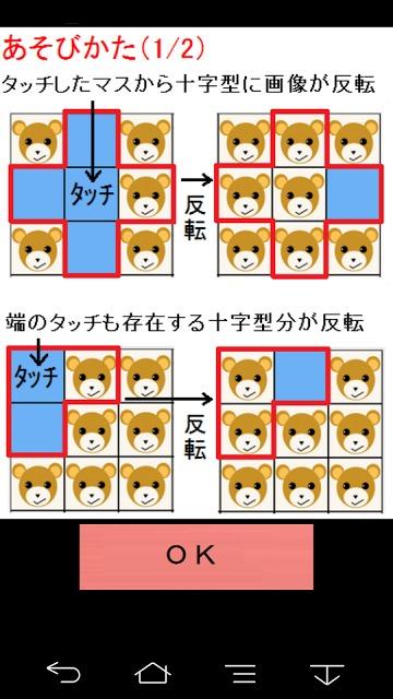くまぷ~揃えようのスクリーンショット_3