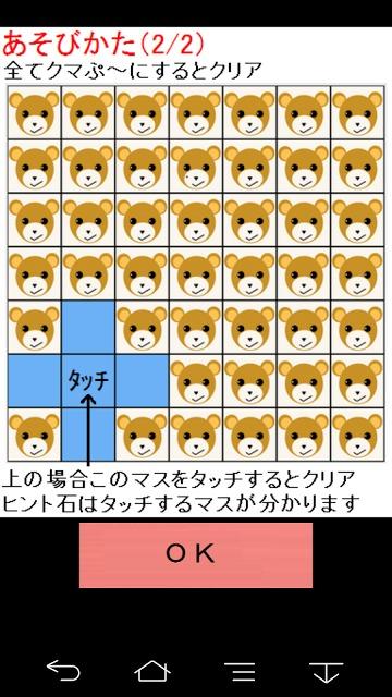 くまぷ~揃えようのスクリーンショット_4