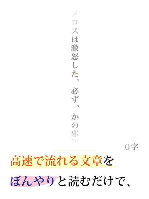 速読訓練 〜誰でも簡単5倍速!〜のスクリーンショット_1