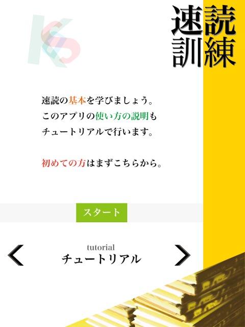 速読訓練 〜誰でも簡単5倍速!〜のスクリーンショット_4