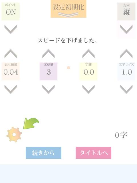 速読訓練 〜誰でも簡単5倍速!〜のスクリーンショット_5