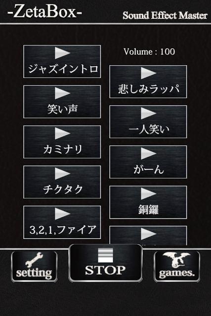 効果音マスター 合コン、飲み会、演劇などに使えるモテる小道具のスクリーンショット_1