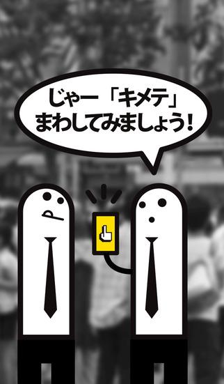 Kimeteのスクリーンショット_3
