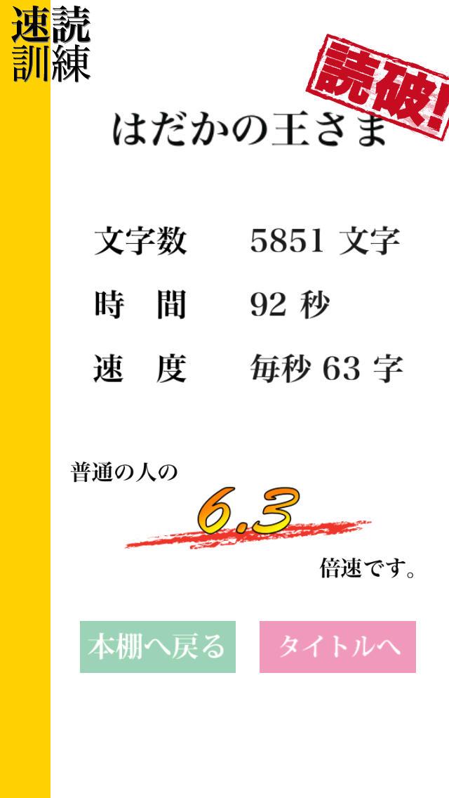 速読訓練 〜だれでも簡単5倍速〜のスクリーンショット_2