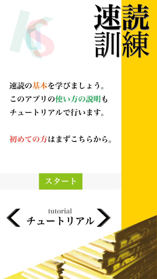 速読訓練 〜だれでも簡単5倍速〜のスクリーンショット_4