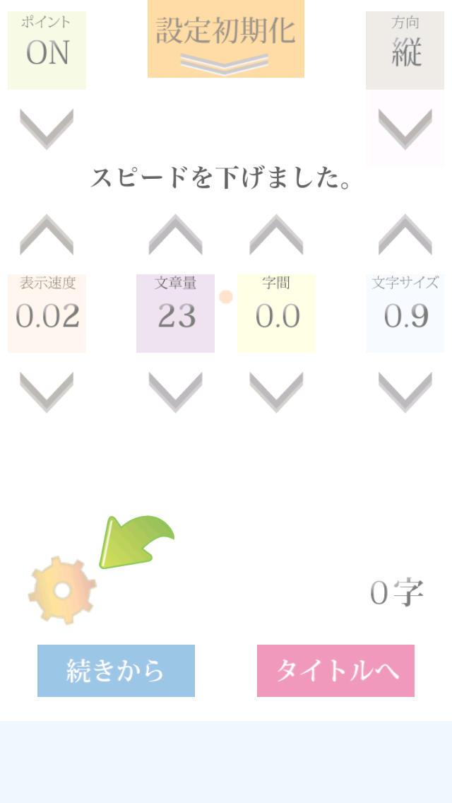 速読訓練 〜だれでも簡単5倍速〜のスクリーンショット_5
