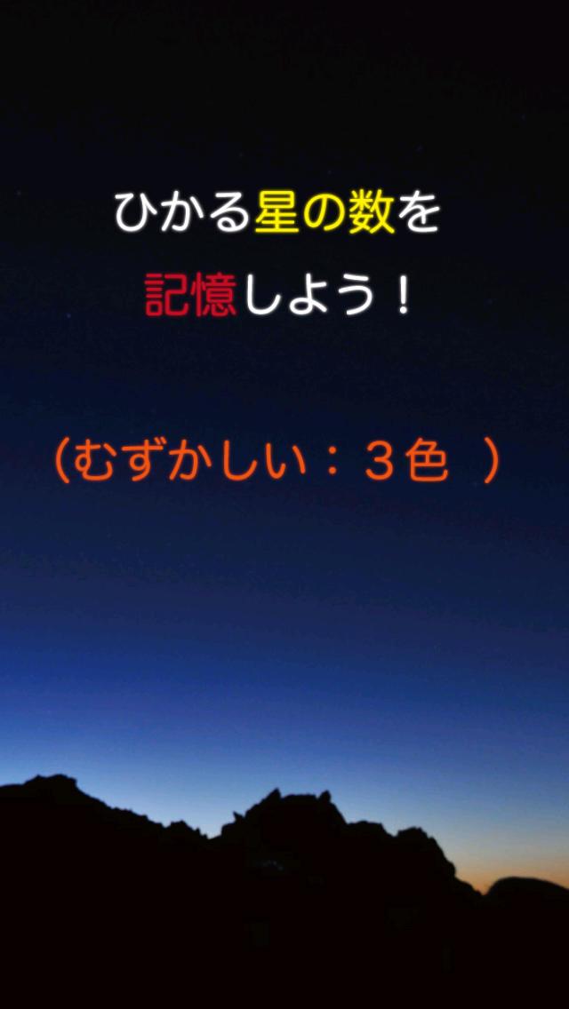 かぞえ星 〜瞬間記憶で頭脳トレーニング〜のスクリーンショット_3