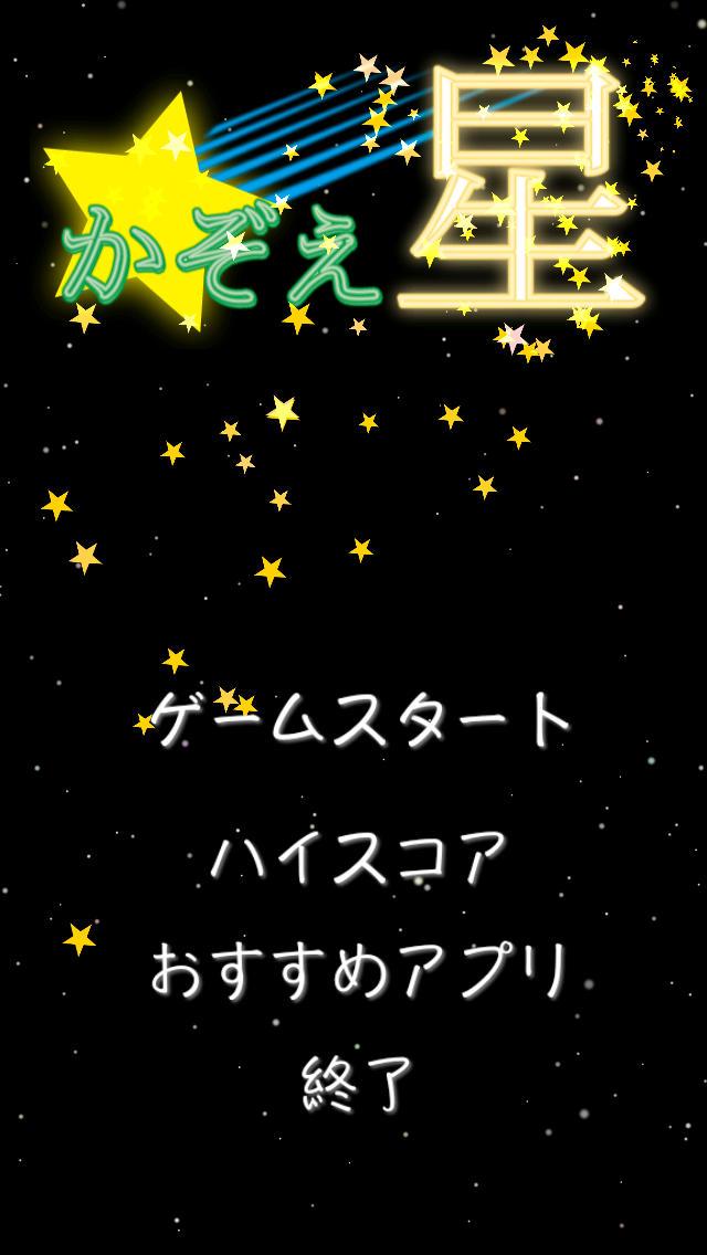かぞえ星 〜瞬間記憶で頭脳トレーニング〜のスクリーンショット_5