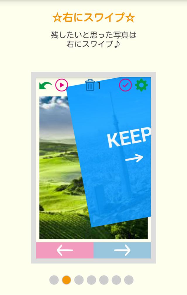 Swippy-写真や画像をカンタン操作で快適整理のスクリーンショット_1