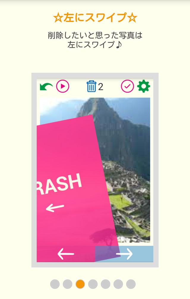Swippy-写真や画像をカンタン操作で快適整理のスクリーンショット_2