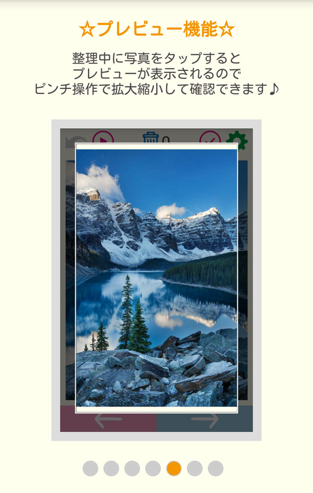 Swippy-写真や画像をカンタン操作で快適整理のスクリーンショット_3
