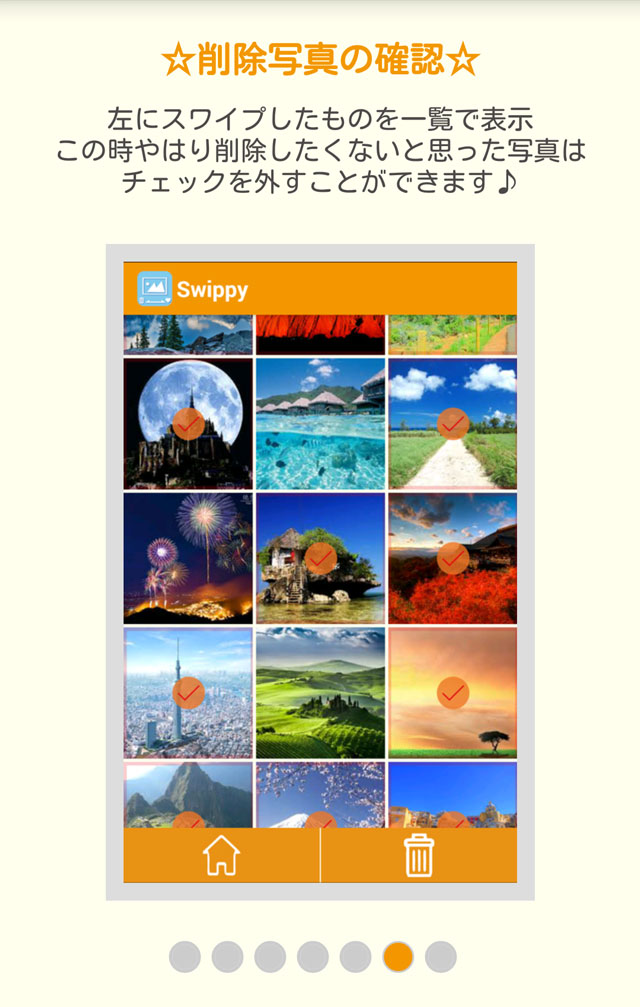 Swippy-写真や画像をカンタン操作で快適整理のスクリーンショット_4