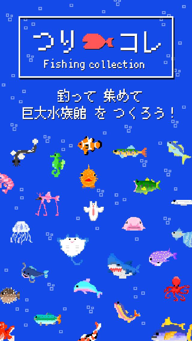 つりコレ!!のスクリーンショット_1
