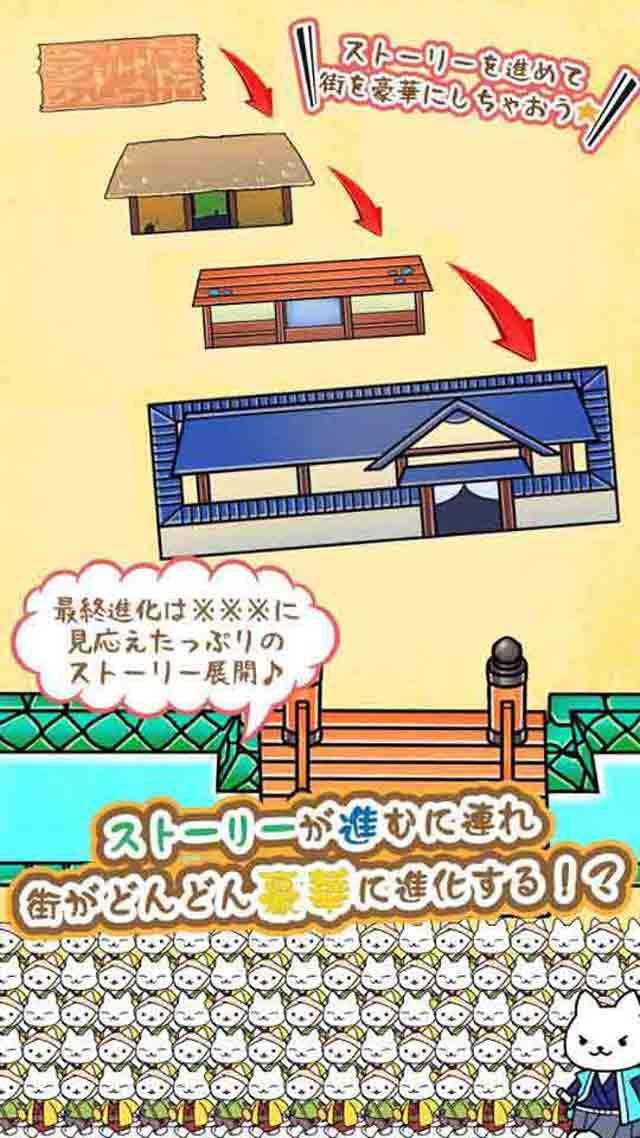 にゃんこ幕府:ねこのネコによる猫のための無料ゲームのスクリーンショット_3
