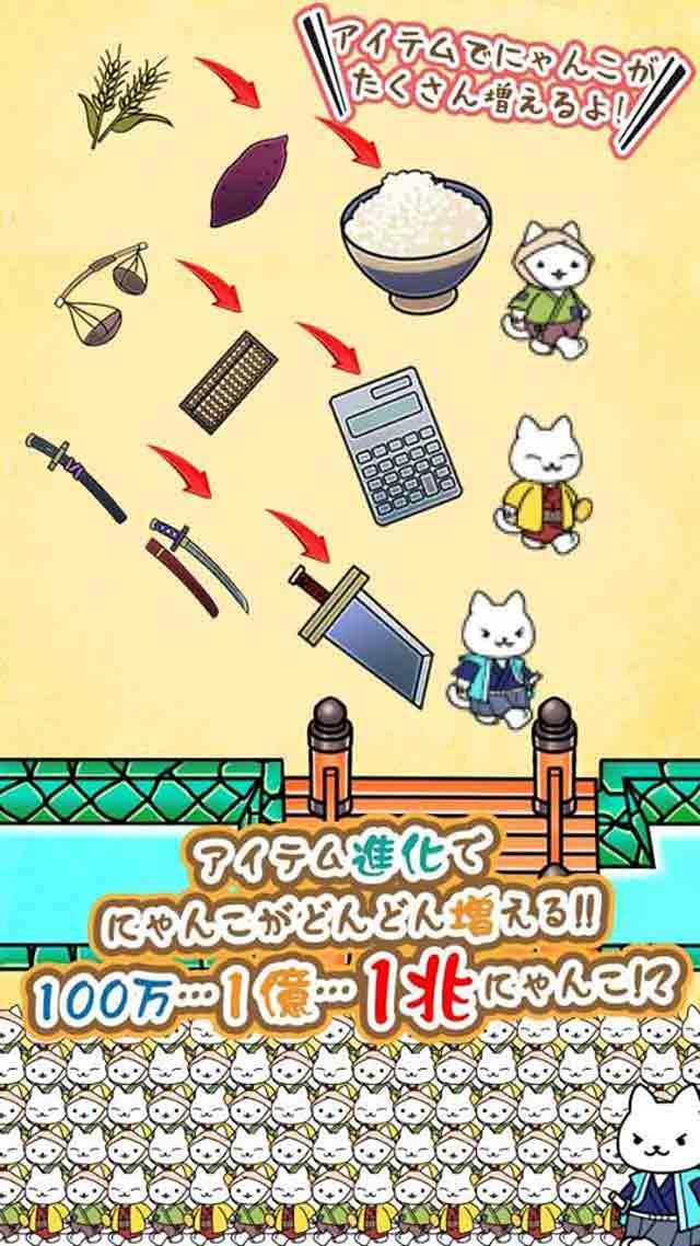 にゃんこ幕府:ねこのネコによる猫のための無料ゲームのスクリーンショット_4