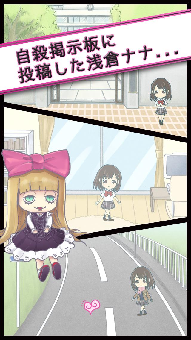 どなたか一緒に・・・ ~女子高生ナナの育成ゲーム~のスクリーンショット_2