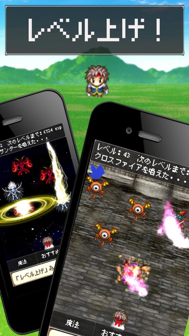 レベルあげ! -レベルを上げて伝説のドラゴンを倒すクエスト - 無料のRPGゲームのスクリーンショット_1