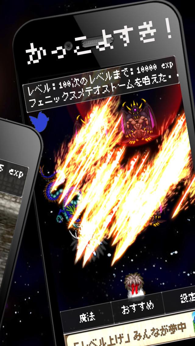 レベルあげ! -レベルを上げて伝説のドラゴンを倒すクエスト - 無料のRPGゲームのスクリーンショット_2