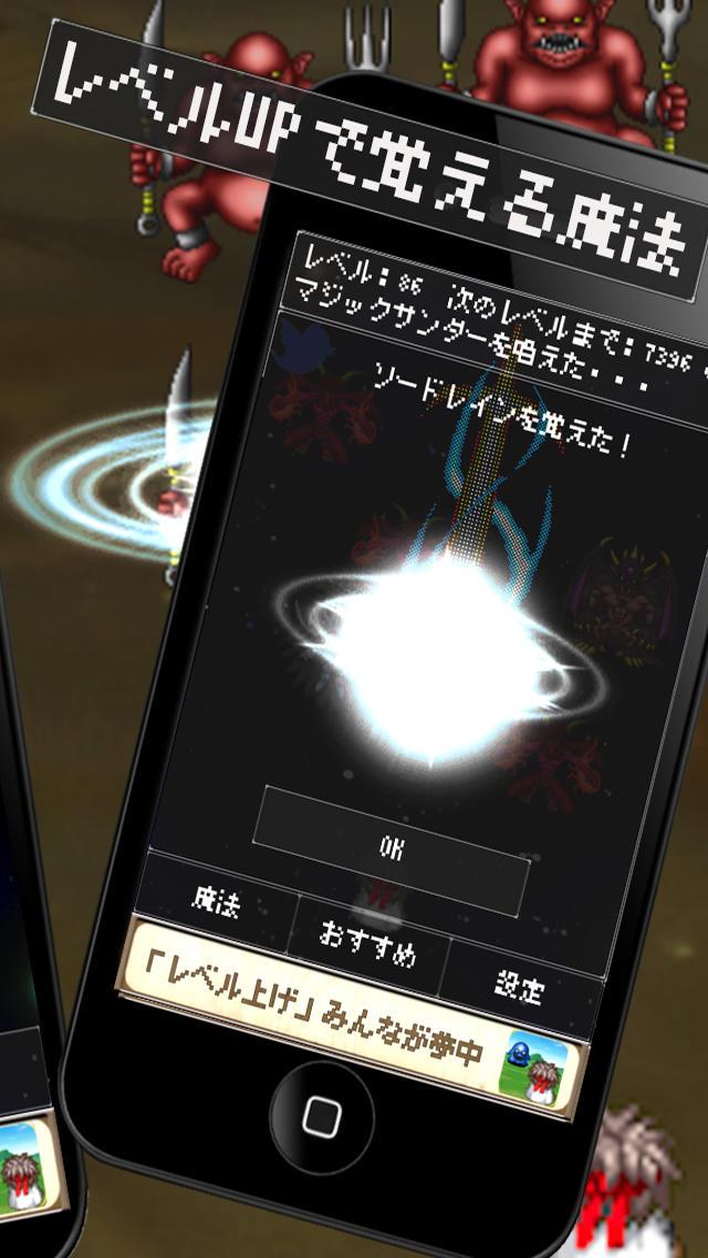 レベルあげ! -レベルを上げて伝説のドラゴンを倒すクエスト - 無料のRPGゲームのスクリーンショット_3