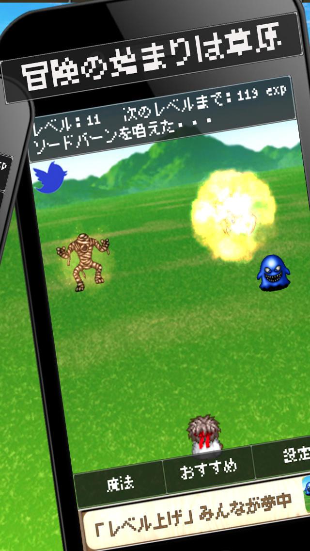 レベルあげ! -レベルを上げて伝説のドラゴンを倒すクエスト - 無料のRPGゲームのスクリーンショット_4
