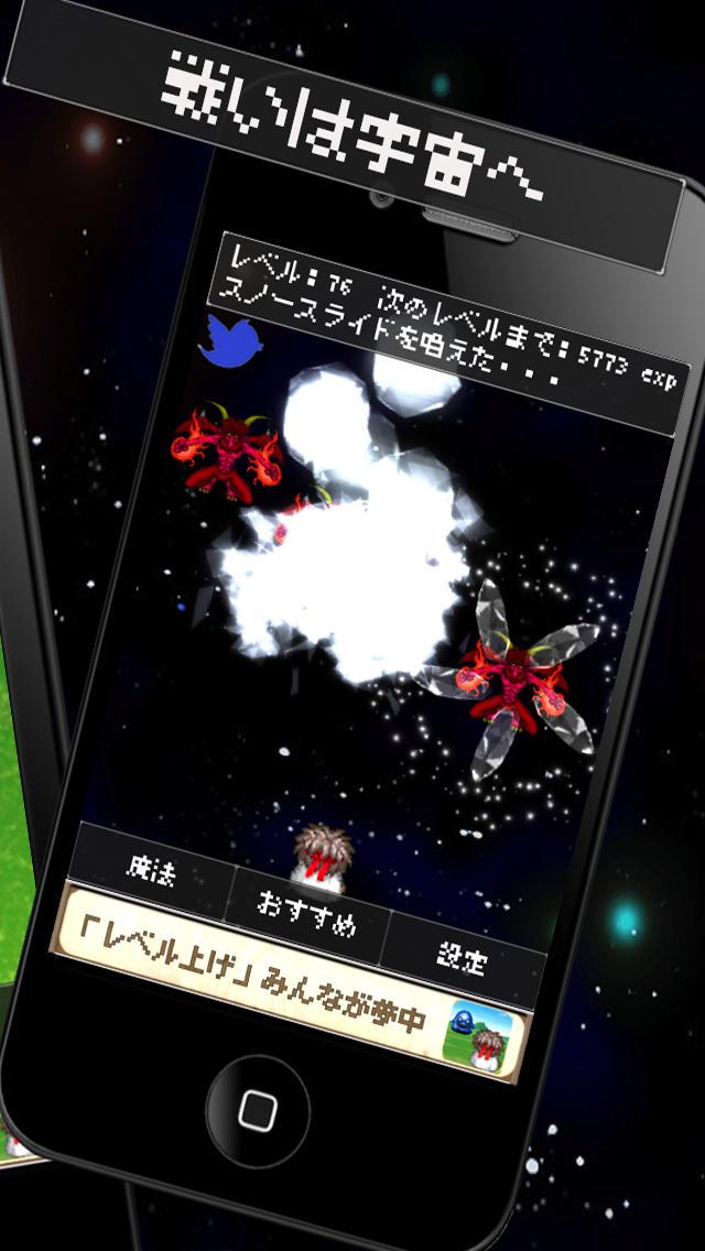 レベルあげ! -レベルを上げて伝説のドラゴンを倒すクエスト - 無料のRPGゲームのスクリーンショット_5