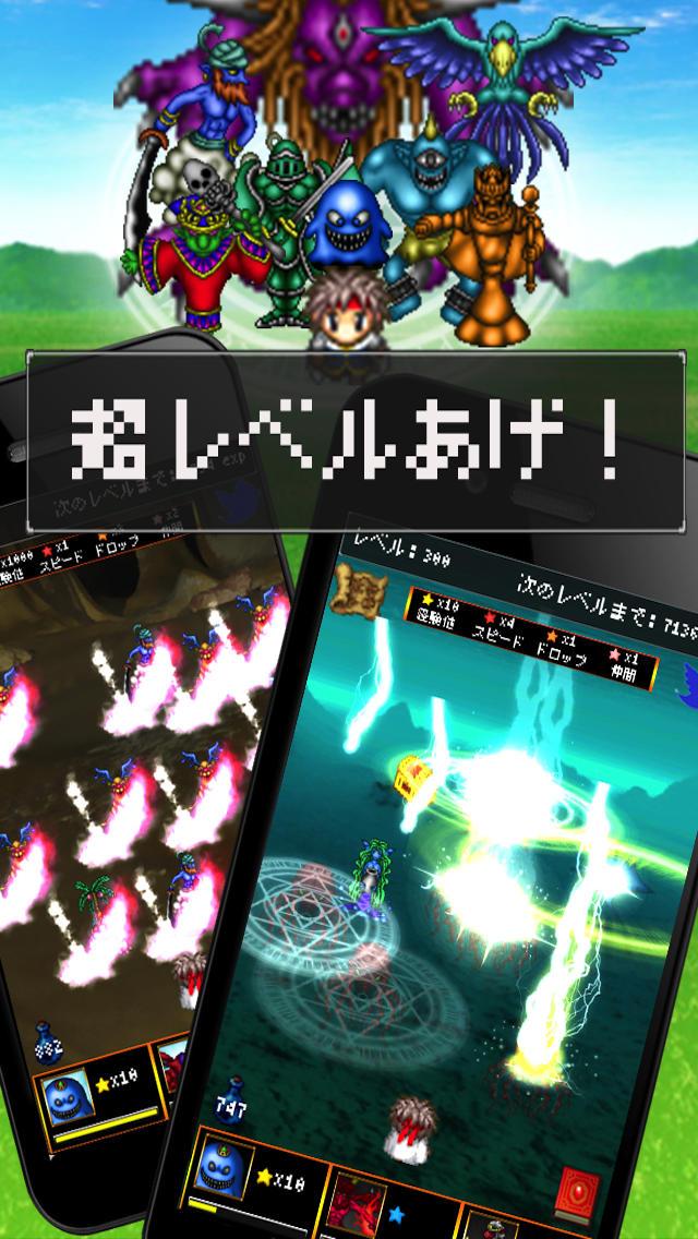 超レベルあげ! - レベルを上げてモンスターを仲間にしてドラゴンを倒すクエストをクリアする無料のRPGゲーム -のスクリーンショット_1