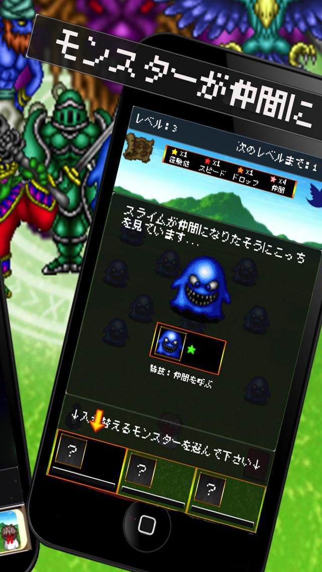 超レベルあげ! - レベルを上げてモンスターを仲間にしてドラゴンを倒すクエストをクリアする無料のRPGゲーム -のスクリーンショット_3