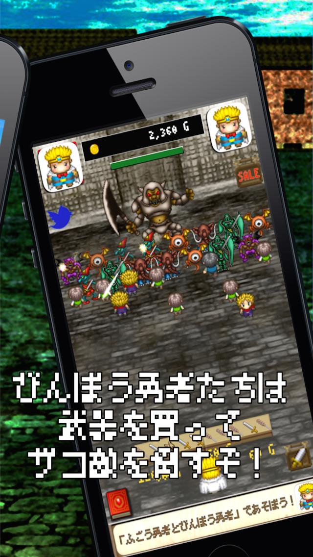 ふごう勇者とびんぼう勇者 ~ モンスターに稼いだお金をストライクさせて、伝説のドラゴンからお姫さまを助け出すクエストのスクリーンショット_3