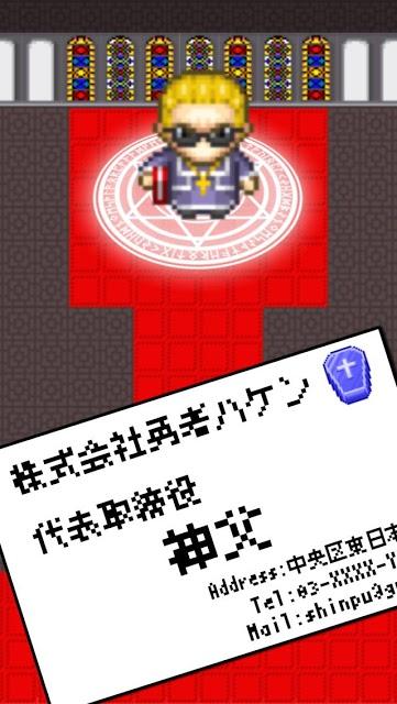 株式会社勇者ハケン代表取締役神父 - 無料の快感RPGのスクリーンショット_1
