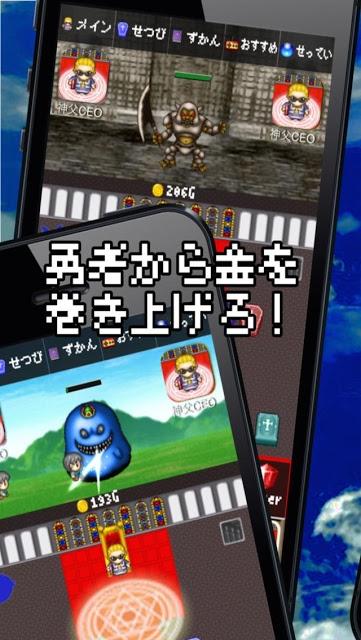 株式会社勇者ハケン代表取締役神父 - 無料の快感RPGのスクリーンショット_2