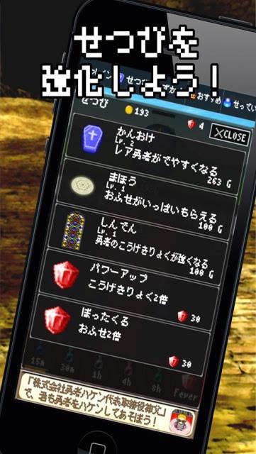 株式会社勇者ハケン代表取締役神父 - 無料の快感RPGのスクリーンショット_3