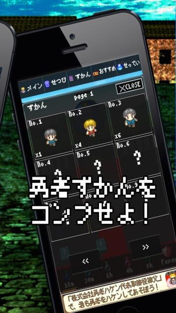 株式会社勇者ハケン代表取締役神父 - 無料の快感RPGのスクリーンショット_4